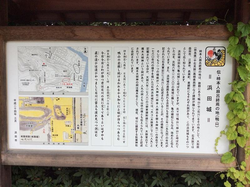 護国神社での案内板