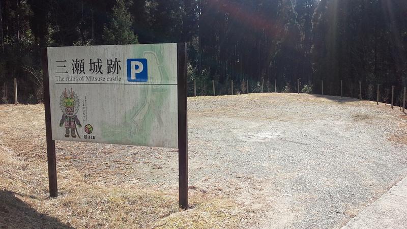 三瀬城 駐車場